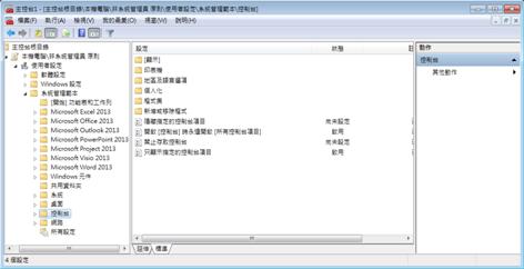 Screenshot 3-8